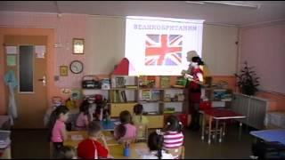 Английский в детском саду. Педагог Кузнецова Е. Г.