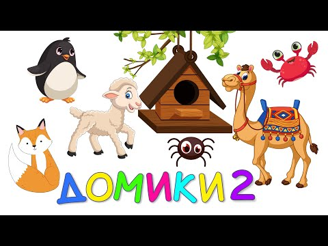 Угадай Чей Домик 2 - Животные по Системе МОНТЕССОРИ - Развивающие Мультики для детей