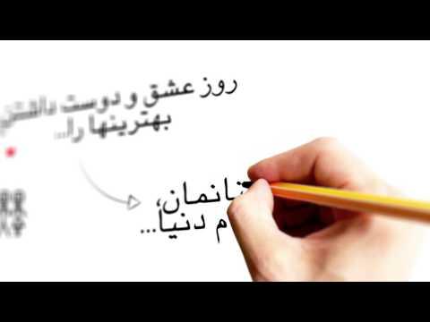 IRAN MUSIC VALENTINE