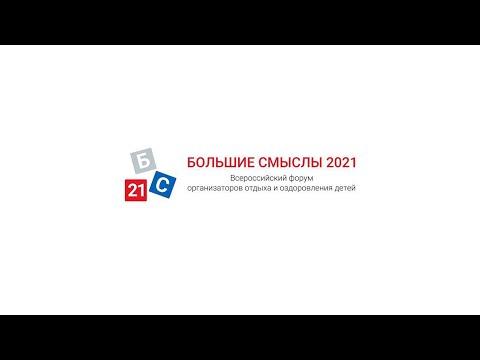Торжественное открытие форума «Большие смыслы» в ВДЦ «Смена»