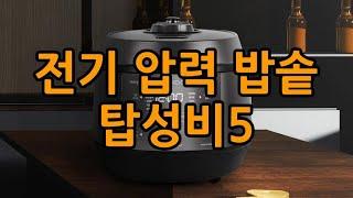 전기 압력 밥솥 10인용 이상 추천 순위 쿠쿠전자 [탑…