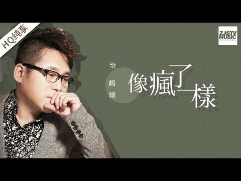 [ 纯享版 ] 许鹤缤《像疯了一样》《梦想的声音》第10期 20170101 /浙江卫视官方HD/