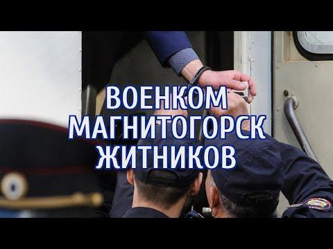 🔴 Военком Магнитогорска задержан за взятку