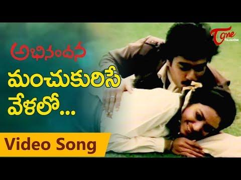 Abhinandana Songs - Manchu Kuruse Velalo - Karthik - Sobhana - Melody Song