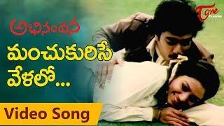 Abhinandana Songs | Manchu Kuruse Velalo | Karthik, Sobhana | Melody Song | TeluguOne