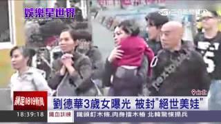劉德華3歲女曝光 被封「絕世美娃」|三立新聞台