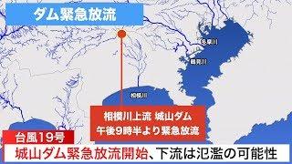 【台風19号】相模川上流城山ダム緊急放流開始、下流は氾濫の可能性あり