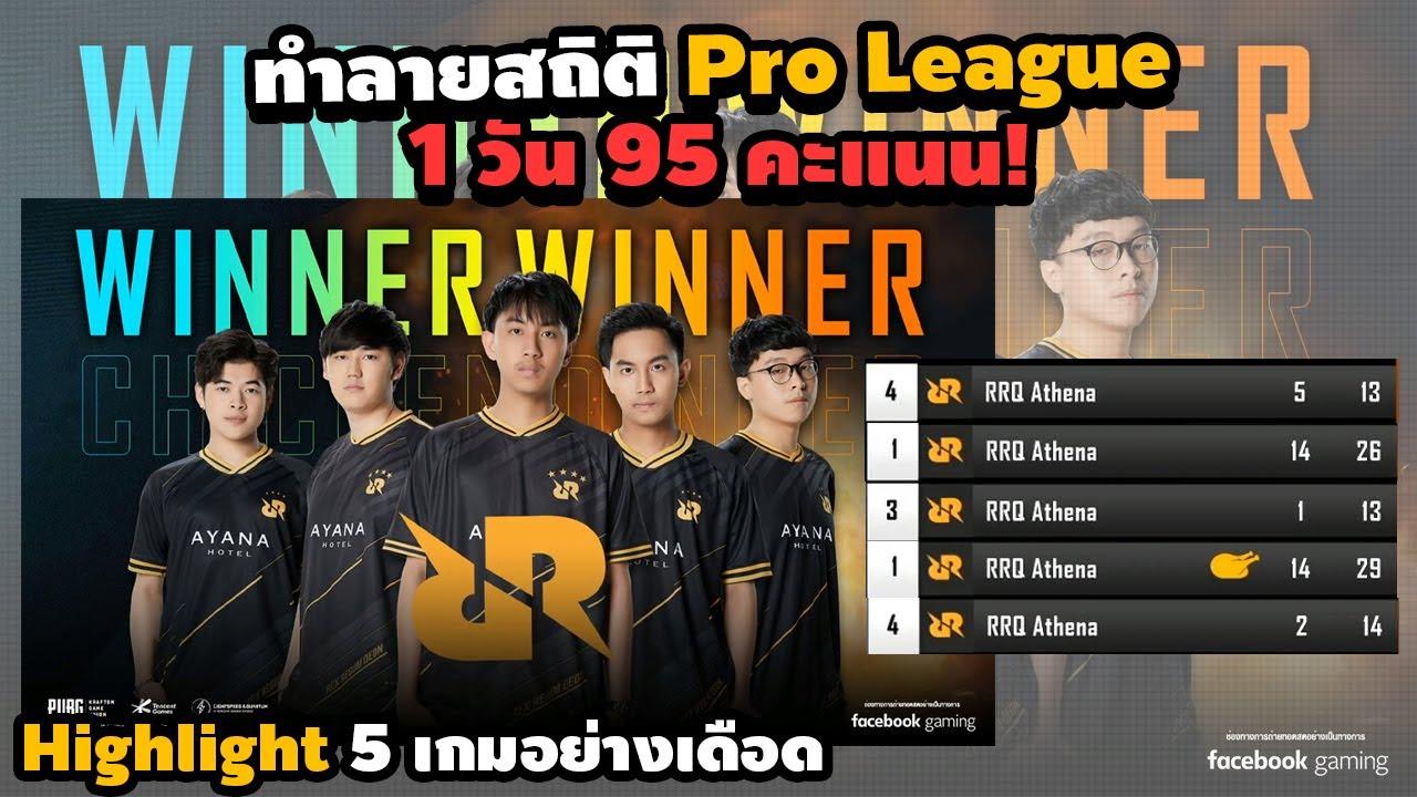 PUBG M : Highlight 5 เกม 95 คะแนน!!