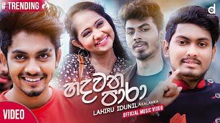 Hadawatha Para (හදවත පාරා) - Lahiru Idunil Akalanka (Official Music Video)