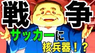 イナイレ大戦争!? 円堂守、ついにキーパーを辞める!!『イナズマイレブン2』 #34【実況】 thumbnail