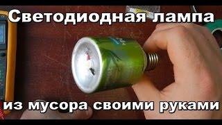 Светодиодная лампа из мусора своими руками(Лампа светить беспрерывно с 02.12.2015 Теплопроводный клей с Aliexpress http://ali.pub/smx09 Термоскотч с Aliexpress http://ali.pub/3hwt0..., 2015-12-04T12:49:05.000Z)