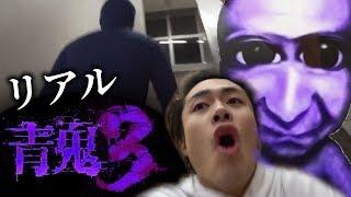 【リアル青鬼】最後まで生き残れるメンバーは誰だ!? thumbnail
