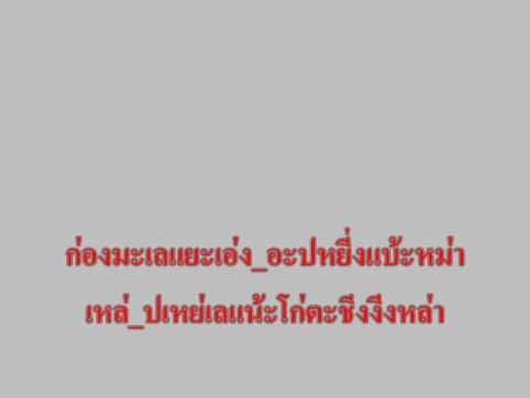 เพลงพม่า - ก่องมาเล