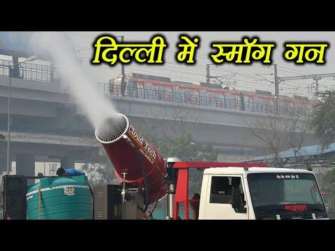 Delhi में China के बाद Pollution को मात देने के लिए आया Smog Gun | वनइंडिया हिन्दी