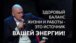 Радислав Гандапас о выгорании и work-life balance