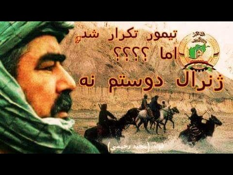 Ozbek + Pashto + Dari song about unity and proud of General Dostum