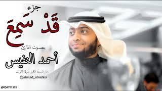 جزء قد سمع للقارئ أحمد النفيس 2019 م_  1440 هـ