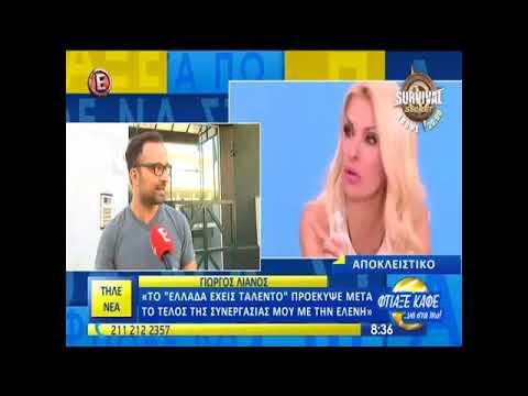 """Entertv:Γιώργος Λιανός: """"Έστειλα μήνυμα στην Ελένη Μενεγάκη και της είπα..ρε συ..."""""""