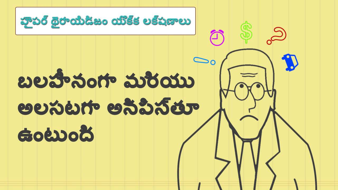 hypothyroidism diet plan pdf in telugu