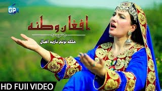 Video Nazia iqbal Pashto new afghan songs video 2018 - afghan watana Pashto hd afghan new song music download MP3, 3GP, MP4, WEBM, AVI, FLV Agustus 2018