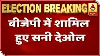Bollywood Actor Sunny Deol Joins BJP | ABP News