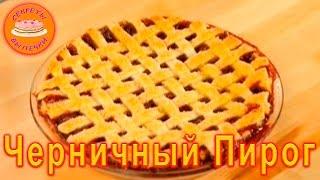РЕЦЕПТ Черничного Пирога! #18