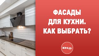 Фасады для кухни. Как выбрать?(, 2016-05-19T07:47:35.000Z)