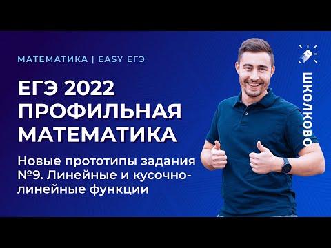 ЕГЭ 2022 профильная математика: новые прототипы задания №9. Линейные и кусочно-линейные функции