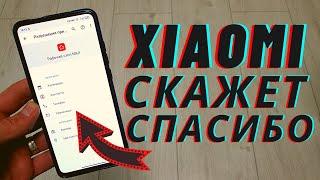 Увидев такую настройку на телефоне xiaomi я был сильно удивлен | Выключайте эти настройки miui
