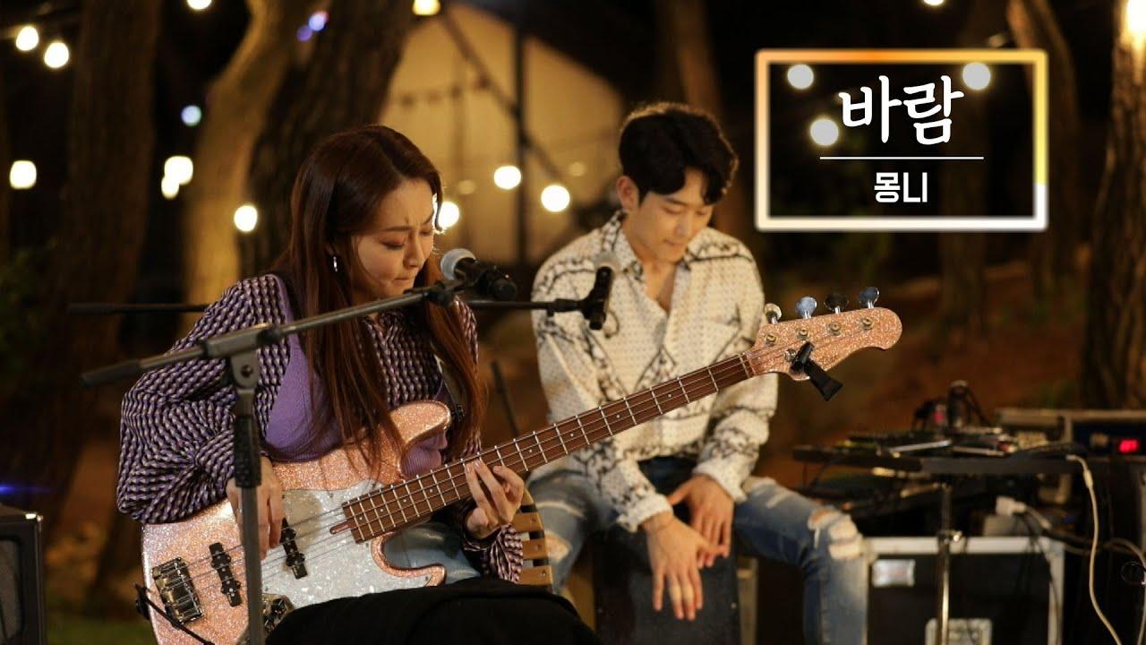 KBS 콘서트 문화창고 85회 몽니(Monni) - 바람(wind)
