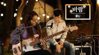 KBS 콘서트 문화창고 85회 몽니(Monni) - 바…