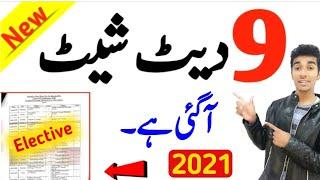 9th Class New Date Sheet 2021||9th Date Sheet Punjab Board 2021||Matric part1 new date Sheet