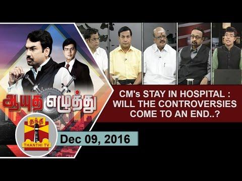 (09/12/2016) Ayutha Ezhuthu | CM