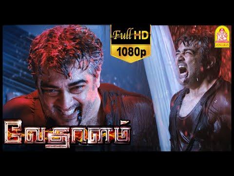 Vedalam | Vedalam Tamil Movie Scenes | Vedalam Interval | Ajith Mass Scene | Vedhalam Mass Scene