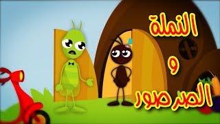 النملة والصرصور - طيور الجنة