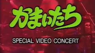 かまいたち スペシャルビデオコンサート 詳細不明ですがけんちゃんが入...