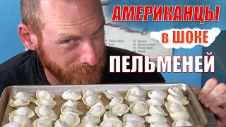 Download Американцы подсели на ПЕЛЬМЕНИ Mp3 and Videos