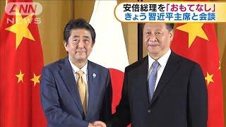 安倍総理を「おもてなし」 きょう習近平主席と会談(19/12/23)