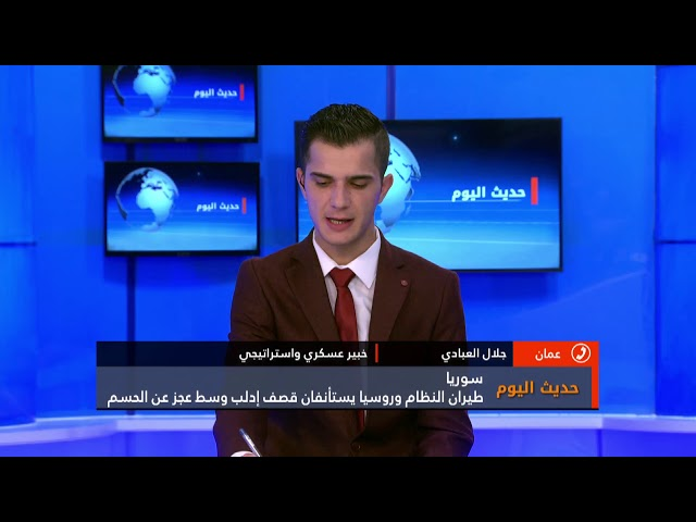 حديث اليوم: طيران النظام وروسيا يستأنفان قصف إدلب وسط عجز عن الحسم