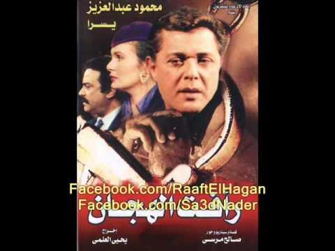 Raaft El Hagan Intro  موسيقى مسلسل رافت الهجان البدايه