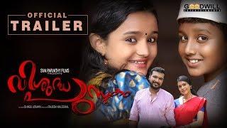 Vishudha Pusthakam Official Trailer | Badusha | Manoj K Jayan | Shabu Usman