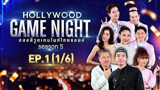 HOLLYWOOD GAME NIGHT THAILAND S.5 | EP.1 มะตูม,ไอซ์,แพท VS ว่าน,ซานิ,ป๋อง [1/6] | 09.01.64
