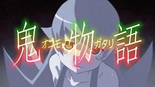 〈物語〉シリーズセカンドシーズンBlu-ray Disc BOX 発売告知CM  鬼物語ver. シリーズ セカンドシーズン 検索動画 6
