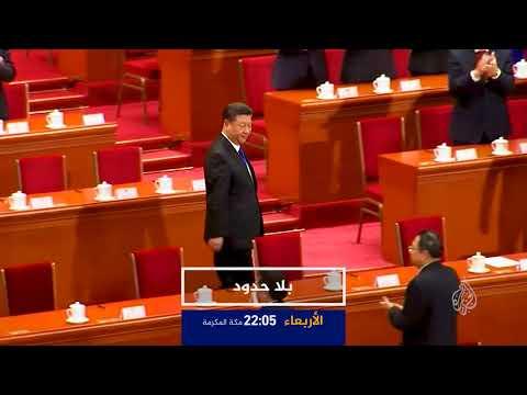 برومو بلا حدود- جيا شيو دونغ  - نشر قبل 25 دقيقة