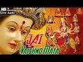 Download Vaishno Mata Aarti | वैष्णो माता आरती | Maa Vaishno Devi Aarti 2018 | Anjali Jain | नवरात्री स्पेशल MP3 song and Music Video