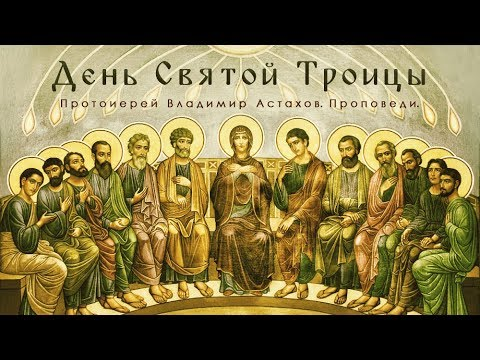 ДЕНЬ СВЯТОЙ ТРОИЦЫ. (Ев., Ин., VII, 37-52; VIII, 12)