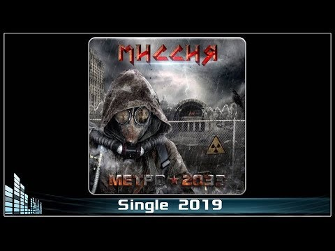 МИССИЯ - Метро 2033 (2019) (Heavy Power Metal)