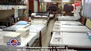 видео Мебель Днепр - Интернет-магазин Мир Матрасов. Купить мебель недорого в Украине