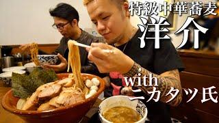【大食い】洋介さんで濃厚メニューを withニカタツ氏【デカ盛り】