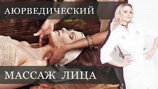 Аюрведический массаж лица - СПА массаж. Видео урок.